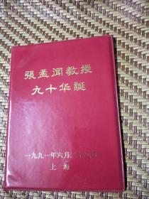 张孟闻(著名动物学家,1903一1993)毛笔签名<张孟闻教授九十华诞﹥内有照片一张