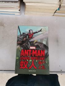 漫威超级英雄双语故事.Ant-Man蚁人:僵尸之乱(赠英文音频与单词随身查APP)【满30包邮】