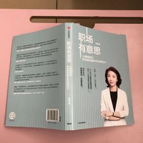 职场有意思:从接线员到京东副总裁的职场精进法【实物拍照现货正版】