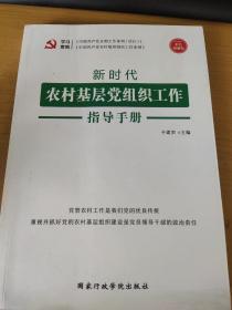 新时代农村基层党组织工作指导手册