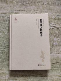 《东南亚研究》第二辑:新加坡文化概论