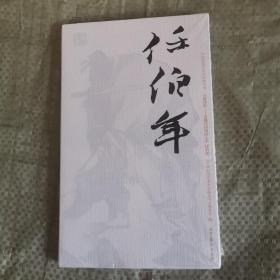 巨擘传世近现代中国画大家: 任伯年
