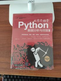 从零开始学Python数据分析与挖掘(第2版)(未拆封)