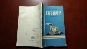 河南省高中试用课本工业基础知识
