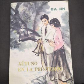 世界语 AUTUNO EN LA PRINTEMPO(春天里的秋天)