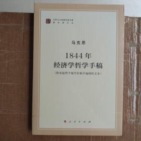 马列主义经典作家文库著作单行本:1844年经济学哲学手稿  未拆封