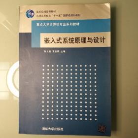 嵌入式系统原理与设计
