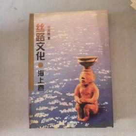 丝路文化 海上卷(尾页有报纸撕痕)