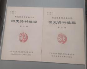 西南服务团云南支队团史资料选编第1—8期合售