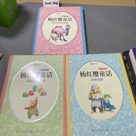 亲爱的笨笨猪+ 骆驼爸爸讲故事 森林谜案 3册合售