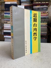 近期台湾哲学(作者李世家 签名本)谭力私藏书