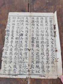 明代万历白棉纸初印;软体写刻字体【2经折】