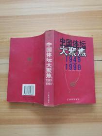 中国体坛大聚焦1949-1999