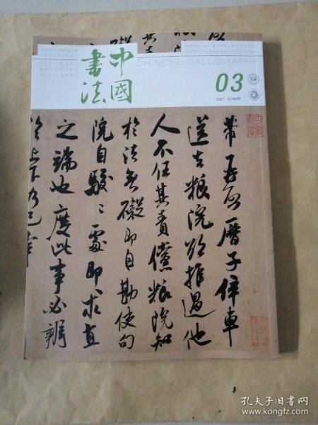 中国书法  2021  3