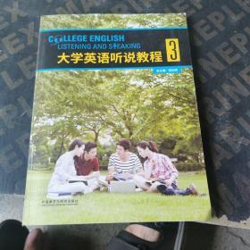 大学英语听说教程(3附光盘)