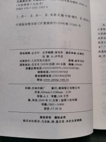 吴佩衡医案