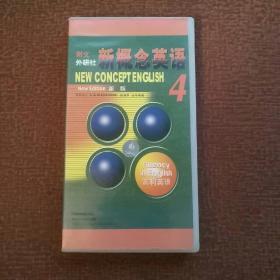 新概念英语4:流利英语(新版) 磁带3盘