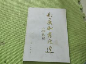 毛广淞书法选