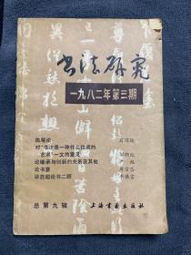 书法研究1982年第3期