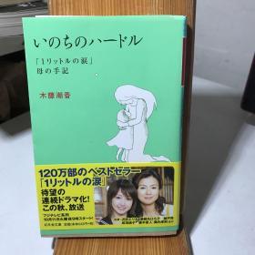 いのちのハードル―「1リットルの涙」母の手记 (日文原版 平装64开)木藤潮香(著)
