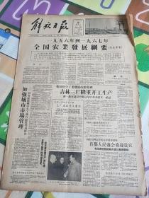 解放日报1957年10月26日