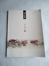 个荷集 刘三余诗画