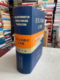 史氏汉英翻译大词典(大16开精装本)
