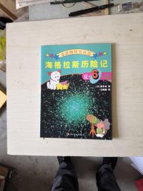 奇诺的星空日历-海格拉斯历险记:夏·6月星空