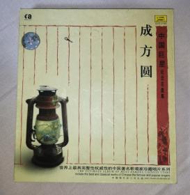 CD:成方圆~中国巨星纪念名盘集(中国唱片总公司)