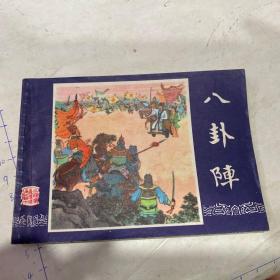 八卦阵(80年版三国演义