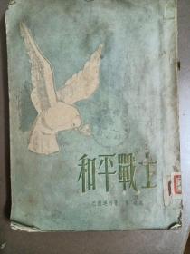 和平战士(53年初版)