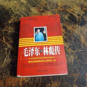 毛泽东与林彪传