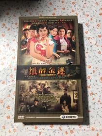 大型电视连续剧 纸醉金迷 12碟装DVD 完整版【正常播放 不退换货】