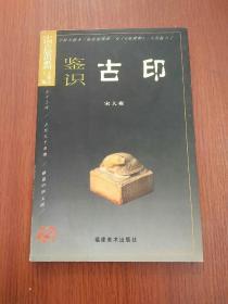 中国古玩鉴识:鉴识古印(有水印)