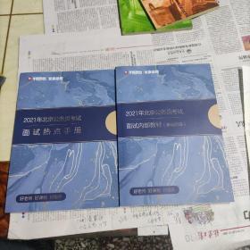 202 年北京公务员考试面试热点手册十基础阶段两本合售