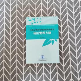 杜郎口精彩有效课堂原创者说:我的管理方略