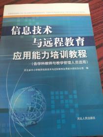 信息技术与远程教育应用能力培训教程