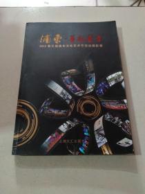 浦东华彩艺章:2013第三届浦东文化艺术节活动摄影集,