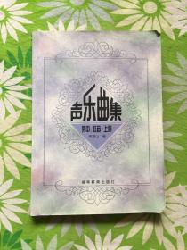 声乐曲集(男中低音)(上)