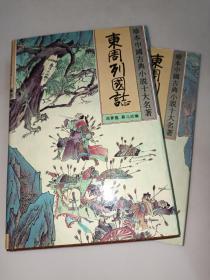 东周列国志1.2两本 珍本中国古典小说十大名著   精装  一版一印