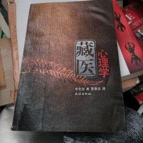 藏医心理学 藏文