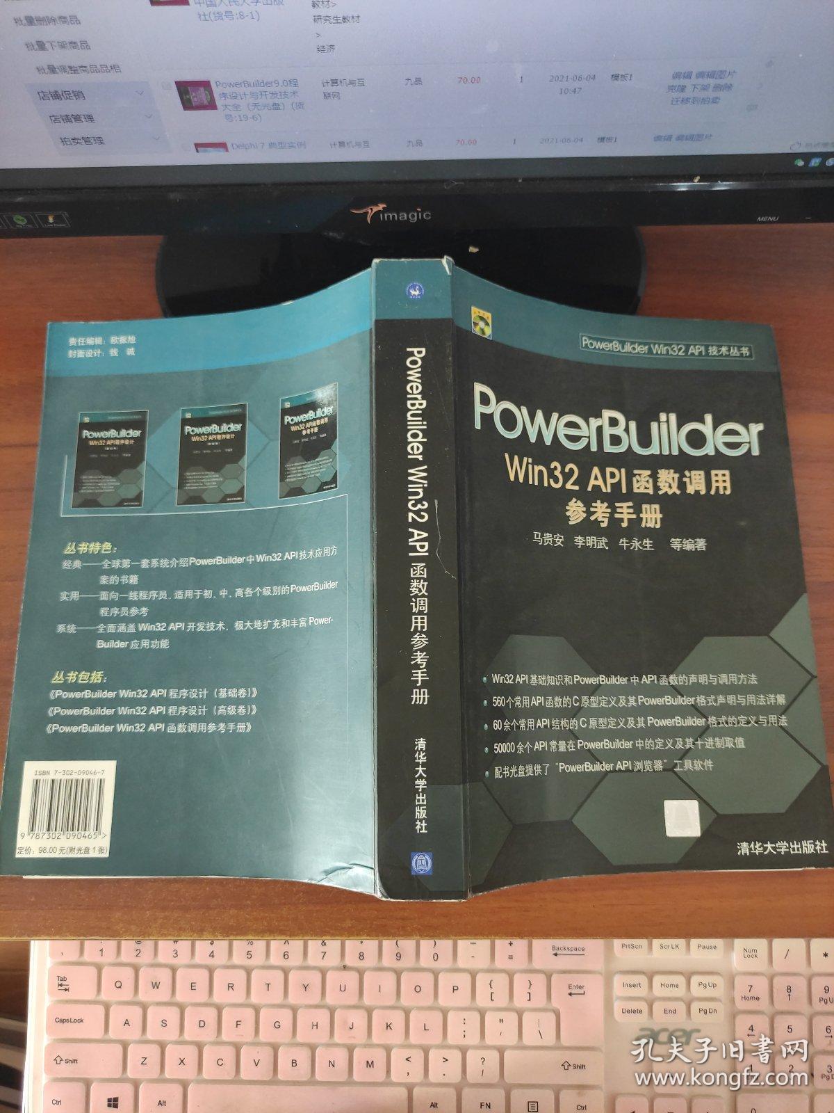 PowerBuilder Win32 API函数调用参考手册 马贵安  编著 清华大学出版社