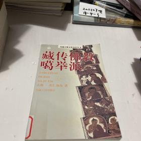 藏传佛教噶举派