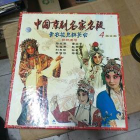 中国京剧名家名段,青衣花旦群英会四碟金版。