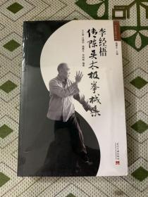 李经梧传陈吴太极拳械集