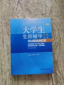 大学生生涯辅导教程(第2版)/高等学校职业规划与就业指导教材