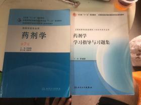 药剂学第7版、学习指导与习题集