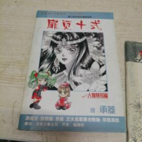 素兰和乔英的漫画学园  扉页十式(2本全)