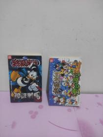 终极米迷口袋书:冲破黑暗   奇妙派对 (2本合售)