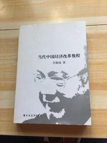 当代中国经济改革教程